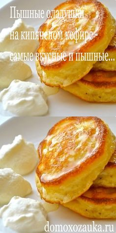 Lush pancakes on boiled kefir are the most . Cake Recipes, Dessert Recipes, Desserts, Chicken And Pastry, Photo Food, Cooking Recipes, Healthy Recipes, Russian Recipes, Breakfast Recipes