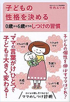 子どもの性格を決める0歳から6歳までのしつけの習慣 | 竹内エリカ |本 | 通販 | Amazon