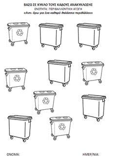 βδφη.GIF (326×448) Green Craft, Garbage Truck, Earth Day, Diy For Kids, Recycling, Classroom, School, Leaves, Kids