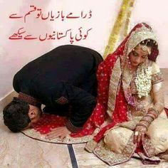 """""""By God, I keep nafl (optional) fasts, but I also discontinue them; I pray at night, but I also sleep; I also marry women - and this is my sunna. Whoever shuns my sunna is not of me. Love Poetry Images, Best Urdu Poetry Images, Islamic Love Quotes, Islamic Inspirational Quotes, Muslim Quotes, Cute Romantic Quotes, Desi Humor, Urdu Love Words, Love In Islam"""