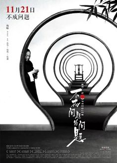 2017 年最佳電影海報回顧─好萊塢系、美劇系、大陸系 » ㄇㄞˋ點子