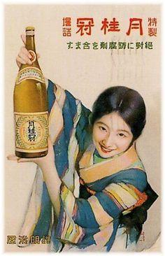 POSTER BEST BEER TOKYO JAPAN BREWERIES PALE LAGER DRINK VINTAGE REPRO FREE S//H