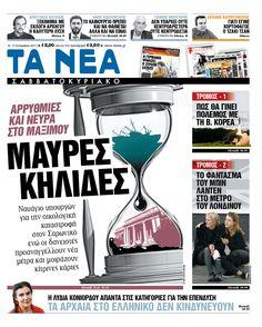 Frontpage, SYRIZA, oil spill, Newspaper TA NEA