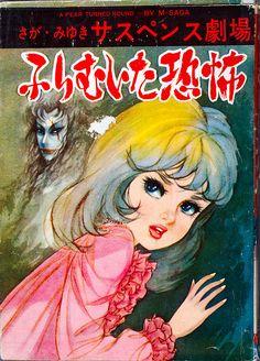 Horror Japan — horrorjapan: A Fear Turned Round - Saga Miyuki Manga Art, Anime Manga, Anime Art, Psychedelic Drawings, Vintage Illustration Art, Music Artwork, Retro Art, Retro Vintage, Old Anime