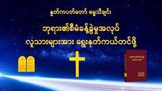"""သီချင်း (ဘုရား၏စီမံခန့်ခွဲမှုအလုပ် လူသားများအား ရွေးနုတ်ကယ်တင်ဖို့) ခရစ်တော် ကချစ်ခြင်းဖြစ်သည် """"#ဘုရားသခင်၏_အသံတော် #ဘုရားသခင်၏_နိုင်ငံတော် #ဧဝံဂေလိတရား #ကောင်းကင်နိုင်ငံတော် #သမ္မာတရား #အသက် #အသက်စမ်းရေ #အသင်းတော် #သက်သေခံချက် #ဘုရားသခင် #ကျေးဇူးတော် #ပေးသနားခြင်း #သန့်ရှင်း_စင်ကြယ်ခြင်း #ယုံကြည်ခြင်း #အားကိုးခြင်း #ကောင်းကင်_နိုင်ငံတော်"""""""