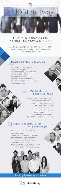 株式会社グローバルウェイ/ヘッドハンター(20代・30代が活躍中)/IT・インターネット業界の知識・経験を活かせる仕事ですの求人PR - 転職ならDODA(デューダ)