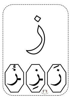 Didiyom tv   Çocuk Şarkıları ve Eğitim Arabic Alphabet Letters, Arabic Alphabet For Kids, Tracing Worksheets, Kindergarten Worksheets, Montessori Activities, Activities For Kids, Ramadan Crafts, Arabic Lessons, Learning Arabic