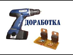 Владельцам шуруповертов посвящается - YouTube Key Programmer, Electronics Storage, Dremel, Power Tools, Marketing Digital, Workshop, Technology, Youtube, Welding