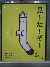 タバコ マナー広告 - Google 検索