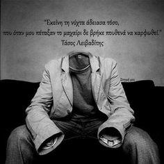 Αποτέλεσμα εικόνας για πληγωμενη καρδια Poetry Quotes, Book Quotes, Me Quotes, Funny Quotes, Important Quotes, Proverbs Quotes, Writers And Poets, Depression Quotes, Greek Quotes