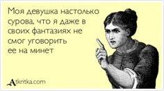 Аткрытка №386172: Моя девушка настолько   сурова, что я даже в   своих фантазиях не   смог уговорить   ее на минет   - atkritka.com