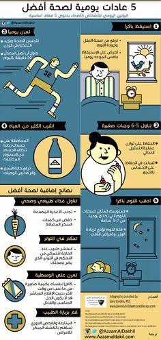 عادات يومية لصحة افضل