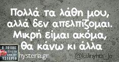 Greek Quotes, Sarcasm, Haha, Humor, Sayings, Words, Funny Stuff, Sevilla, Funny Things