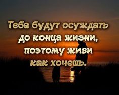 (53) Одноклассники Wall Quotes, Life Quotes, Self Development, Bullying, Positive Quotes, Language, Advice, Positivity, Thoughts