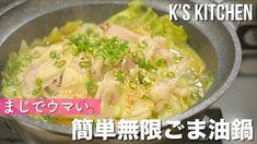 まじでウマい。ひとり分から簡単無限ごま油鍋の作り方!【K's kitchenのクドさん×かどや製油株式会社】