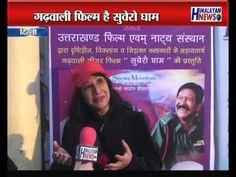 Garhwali Film Subero Gham show in Garhwal Bhawan Delhi, Actress Urmi Negi