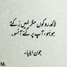When you have daily arthritis pain, it can make life more difficult Urdu Poetry 2 Lines, Poetry Quotes In Urdu, Best Urdu Poetry Images, Love Poetry Urdu, Urdu Quotes, Islamic Quotes, Qoutes, Soul Poetry, Poetry Feelings
