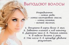 Маска от выпадения волос Face Contouring, Beauty Recipe, Health And Beauty Tips, Makeup Revolution, Hairstyles With Bangs, Face And Body, Beauty Women, Beauty Hacks, Hair Care