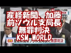 【KSM】産経新聞、加藤達也前ソウル支局長 無罪判決 これが名誉棄損だったら韓国メディアなど全部名誉棄損だろう