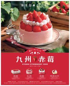 Food Graphic Design, Food Poster Design, Menu Design, Food Design, Cake Branding, Western Food, Food Advertising, Cake Photography, Layout