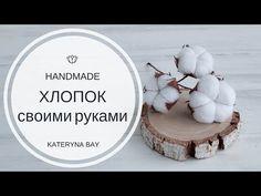 Как сделать цветок хлопка своими руками   Веточка хлопка   DIY Cotton Stems - YouTube
