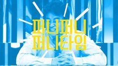 CLIENT : SBS FUN E PRODUCTION : SBS SOUND DESIGN : 274CUSTOM