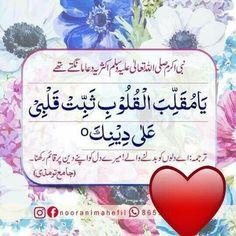 Duaa Islam, Islam Hadith, Islam Quran, Alhamdulillah, Islamic Prayer, Islamic Dua, Prayer Verses, Quran Verses, Islamic Love Quotes