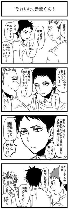 「HQ!!log」/「おがけある」の漫画 [pixiv]