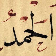 DesertRose,;,الحمد لله كثيرًا,;,