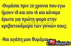 Funny Greek Quotes, Life Quotes, Memes, Angels, Celebrities, Greek Sayings, Quotes About Life, Quote Life, Celebs