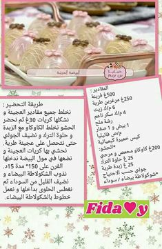 Arabic Sweets, Arabic Food, Dark Chocolate Cakes, Chocolate Chip Cookies, Tunisian Food, Algerian Recipes, Biscuits, Delicious Desserts, Cupcake Cakes