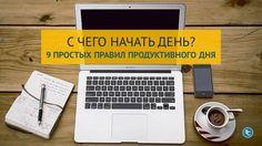 С Чего Начать День? 9 Простых Правил Продуктивного Дня | bizconsulting.com.ua