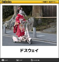 The flower district (geisha, maiko, kabuki theatre, japanese courtesans, and more) Scooter Store, Moped Scooter, Scooter Girl, Walking Bicycle, Scooters For Sale, Apex Scooters, Japanese Streets, Cycling Bikes, Japan Fashion