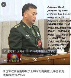 #ccp general Zhang Xudong died , of infight pressure maybe #髸产党媒体传言 西部战区 张旭东 殁,徐零起 病,髸济会佩洛西希拉里溺【西部战区司令员。赵宗岐,2016.2----2020。张旭东,2020。徐零起 7号才开追悼会 】