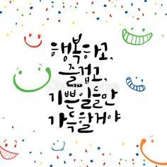 일러스트,메시지,문자,한글,손글씨,캘리그래피,사람없음,응원,편지,카드[우편],희망,새해,시작,미소,꽃종이,컬러풀,감성,행복,기쁨,즐거움, Calligraphy Fonts, Caligraphy, Korean Words, Party Background, Event Page, Typography, Lettering, Famous Quotes, Cool Words