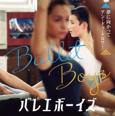 映画『バレエボーイズ』 北欧版『リトル・ダンサー』、バレエに打ち込む3人の少年の成長物語