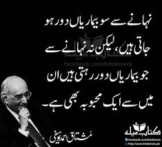 Urdu Funny Quotes, Jokes Quotes, Motivational Speeches, Literary Quotes, Very Funny Jokes, Haha Funny, Hilarious, Poetry Feelings, In My Feelings