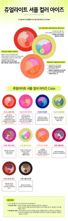 Holika Holika Jewel Light Shuffle Color Eyes | ~The Cutest Makeup~