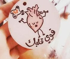Photo Quotes, Love Quotes, Funny Quotes, Arabic Words, Arabic Quotes, Circle Quotes, Daily Planner Pages, Painted Ornaments, Belle Photo