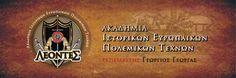 ΒΥΖΑΝΤΙΝΩΝ ΙΣΤΟΡΙΚΑ: Η τέχνη της ξιφομαχίας στην Ανατολική Ρωμαϊκή Αυτο...