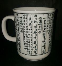 Hunminjeongeum Korean Text Manuscript Coffee Mug By Saint James Cup 12 Oz  #SaintJames
