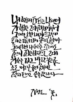 Flower, Hyungdo Kee Calligraphy by jason Kim
