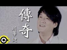 周華健 Wakin Chau【傳奇】Official Music Video - YouTube