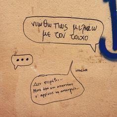ou-a-fwta-kleista:  Τρέλα, Ηράκλειο, Κρήτης. Street Quotes, Street Art Graffiti, Funny Jokes, Funny Shit, Dog Tag Necklace, Me Quotes, Greek, Wisdom, Messages