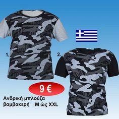 f4607f6b14d3 Ανδρική βαμβακερή κοντομάνικη μπλούζα Ελλ. ραφής σε άριστη ποιότητα.Μεγέθη  Μ ως XXL