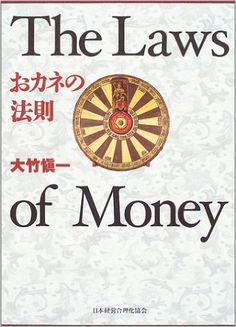 おカネの法則   大竹 愼一   本   Amazon.co.jp