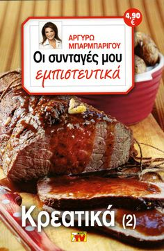 Greek Recipes, Meat Recipes, Beef, Cooking, Meals, Food, Beef Recipes, Meat, Baking Center