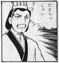 諸葛亮「だまらっしゃい」(24巻29頁)