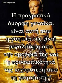 Προσωπικότητα... Picture Quotes, Love Quotes, Good Night Quotes, Greek Quotes, Holidays And Events, Strong Women, Wise Words, Positive Quotes, My Life