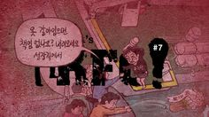 [김어준의 KFC#7] 세월호, 팬티의 미스터리